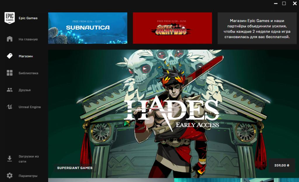 Epic Games Mağaza